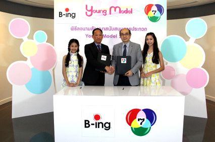 ช่อง 7 สี ลงนามสัญญาร่วมกับเครื่องดื่ม B-ing ผู้สนับสนุนหลักใน การประกวด Young Model 2015